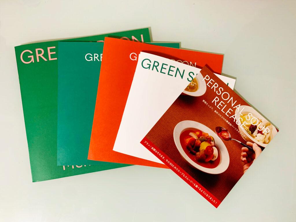 GREEN SPOON 冊子1