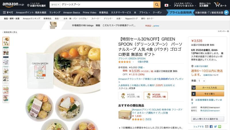 Amazonでの販売